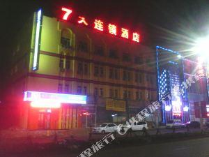 7天連鎖酒店(佳木斯西林路大潤發店)