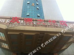 昌吉慶源大飯店