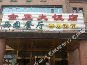 昌吉金正大飯店