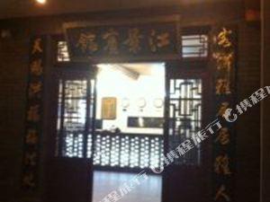 洪江江景賓館