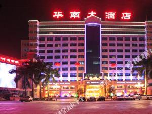 揭陽華南大酒店