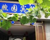 北京金泰四合院煦園賓館(原煦園四合院主題酒店)