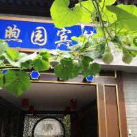 北京金泰四合院煦園賓館(原煦園四合院主題酒店)酒店預訂