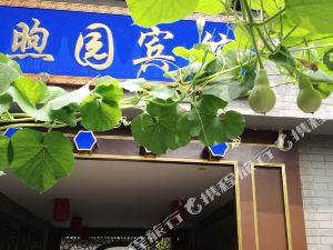 北京金泰四合院煦園賓館(原煦園四合院主題酒店)(Jintai Siheyuan Xu Yard Hotel)