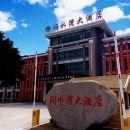溧陽澗水灣大酒店(Jian Shui Wan Hotel)