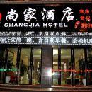 內江尚家酒店