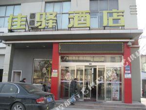 銀座佳驛酒店(菏澤中華路店)