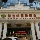維也納國際酒店(太倉南洋廣場店)