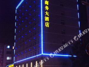 赤壁盛世華庭商務大酒店
