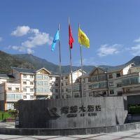 九寨溝黃浦大酒店酒店預訂