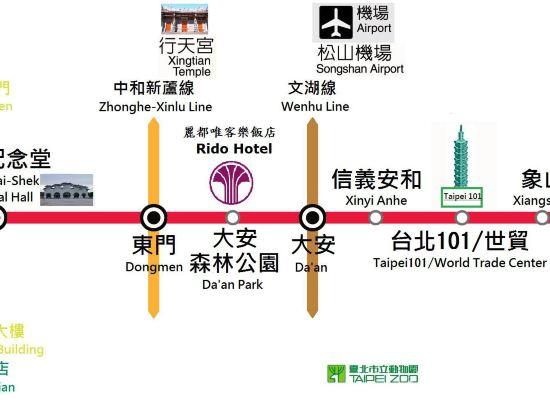 台北麗都唯客樂飯店(Rido Hotel)Xinyi MRT