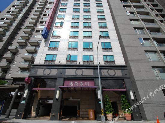 台北麗都唯客樂飯店(Rido Hotel)外觀