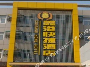 太康鑫港快捷酒店