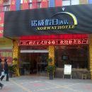 淮北諾威假日酒店
