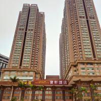 深圳寶軒酒店酒店預訂