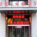 牡丹江多福來酒店