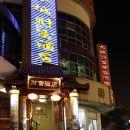 柳州長城財富商務賓館
