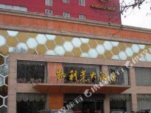 臨汾凱利萊酒店