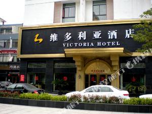 海鹽維多利亞大酒店