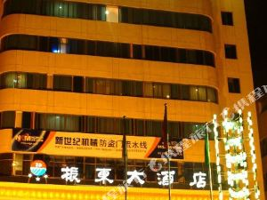 永康振東大酒店