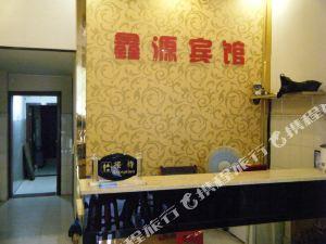 東鄉鑫源旅館