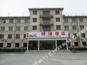 涿州銀城賓館