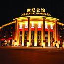 廣元世紀公館酒店