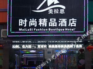 杭州美拉思時尚精品酒店(Meilasi Fashion Boutique Hotel)