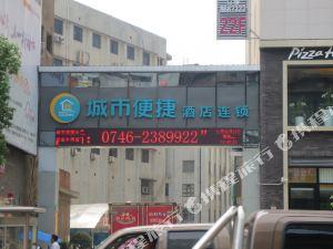 城市便捷酒店(永州金水灣店)