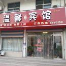 東平溫馨家園賓館