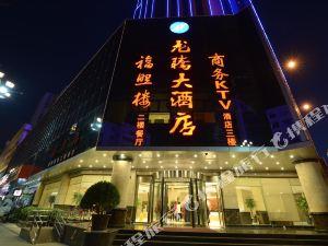 昆明龍騰大酒店