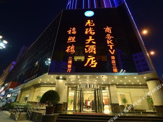 昆明龍騰大酒店(Kunming Long Teng Hotel)外觀
