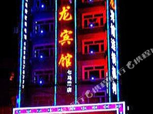 禧龍賓館(雙鴨山七馬路店)