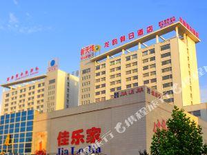諸城龍韻假日酒店