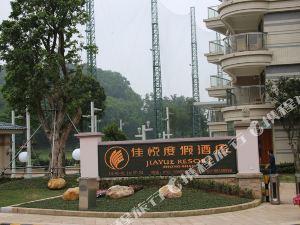 中山佳悅度假酒店