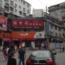 鶴峰街中閣賓館