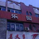 泗洪香樂園賓館