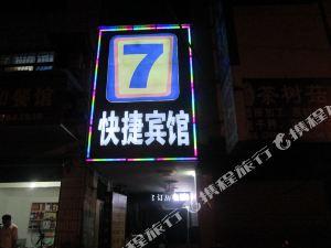 廣昌7天快捷賓館