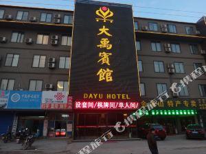 蚌埠大禹賓館