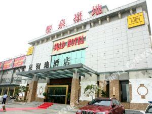 明光聖泉領地酒店