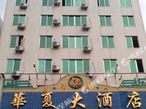 陽春華夏大酒店