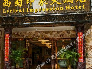 沐川西蜀印象大酒店
