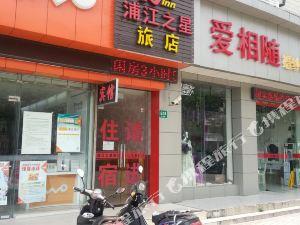 浦江之星(上海五蓮路地鐵站店)