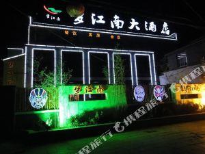 肥西三河夢江南酒店
