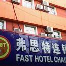 FAST109弗思特連鎖旅店(馬鞍山火車站店)