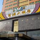 梅州金雁富源大酒店