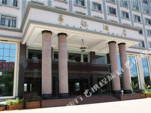 普洱昌裕酒店