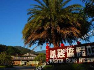 台東卑南小熊渡假村(Master Bear Resort Hotel)
