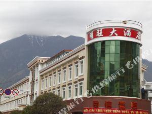 林芝明旺大酒店