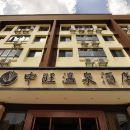昆明中旺溫泉酒店